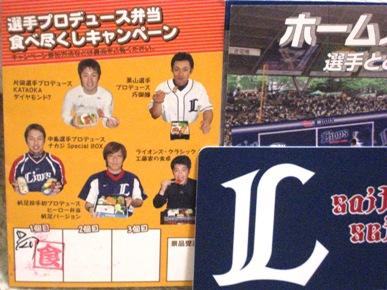 ナイター6(お弁当).JPG